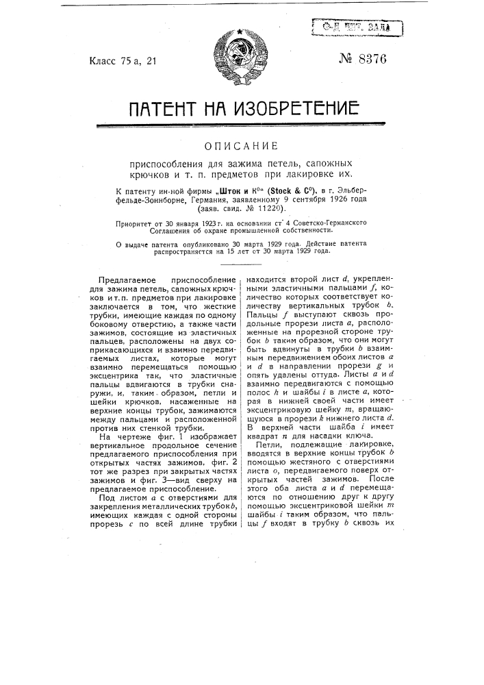 Приспособление для зажима петель, сапожных крючков и т.п. предметов при лакировке их (патент 8376)