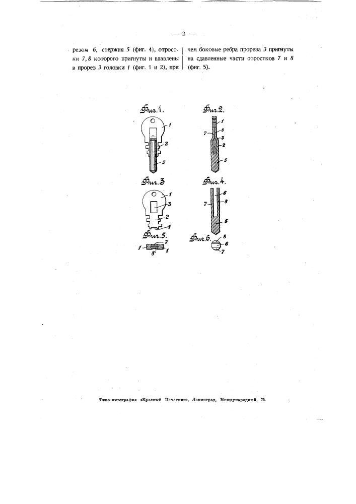 Замочный ключ (патент 3161)