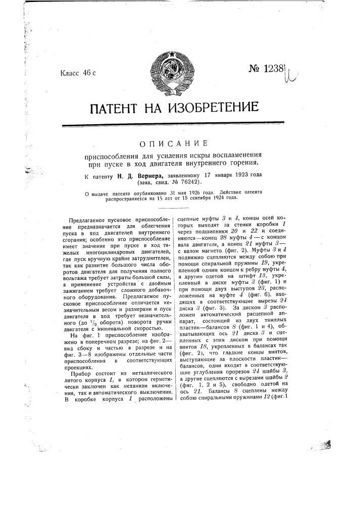 Приспособление для усиления искры воспламенения при пуске в ход двигателя внутреннего горения (патент 1238)
