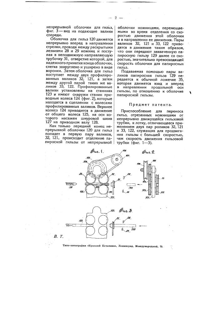 Приспособление для переноса гильз от ножниц на лоток в гильзовых машинах (патент 5342)