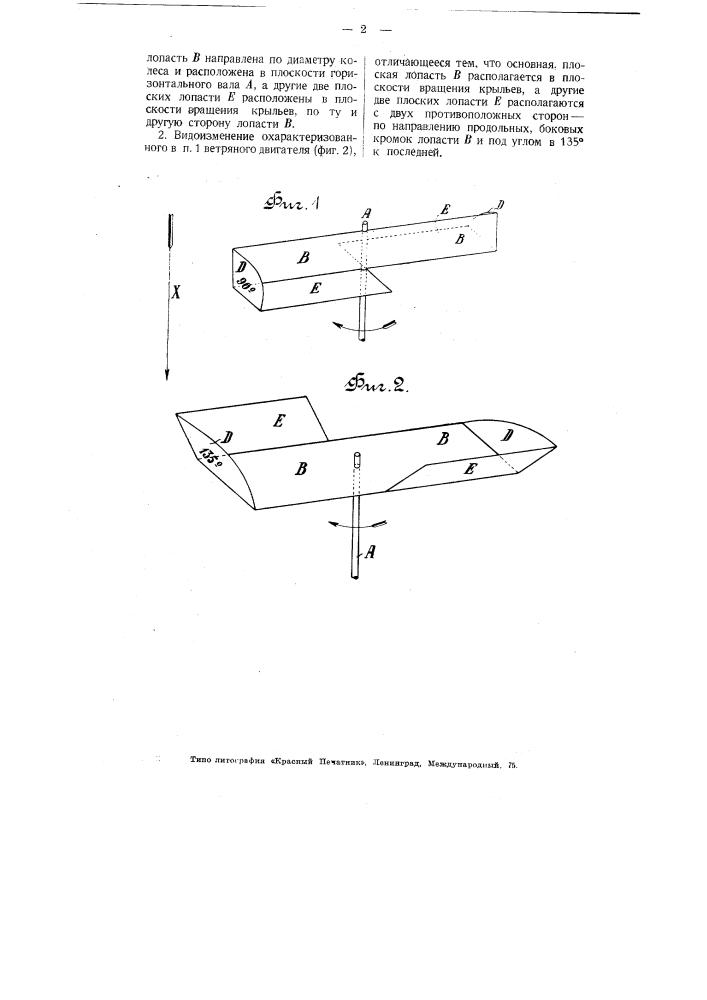 Вертикальный ветряный двигатель (патент 2477)