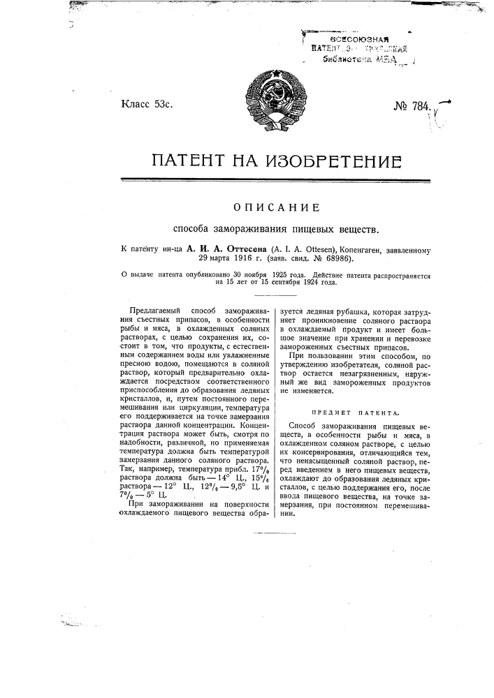 Способ замораживания пищевых веществ (патент 784)