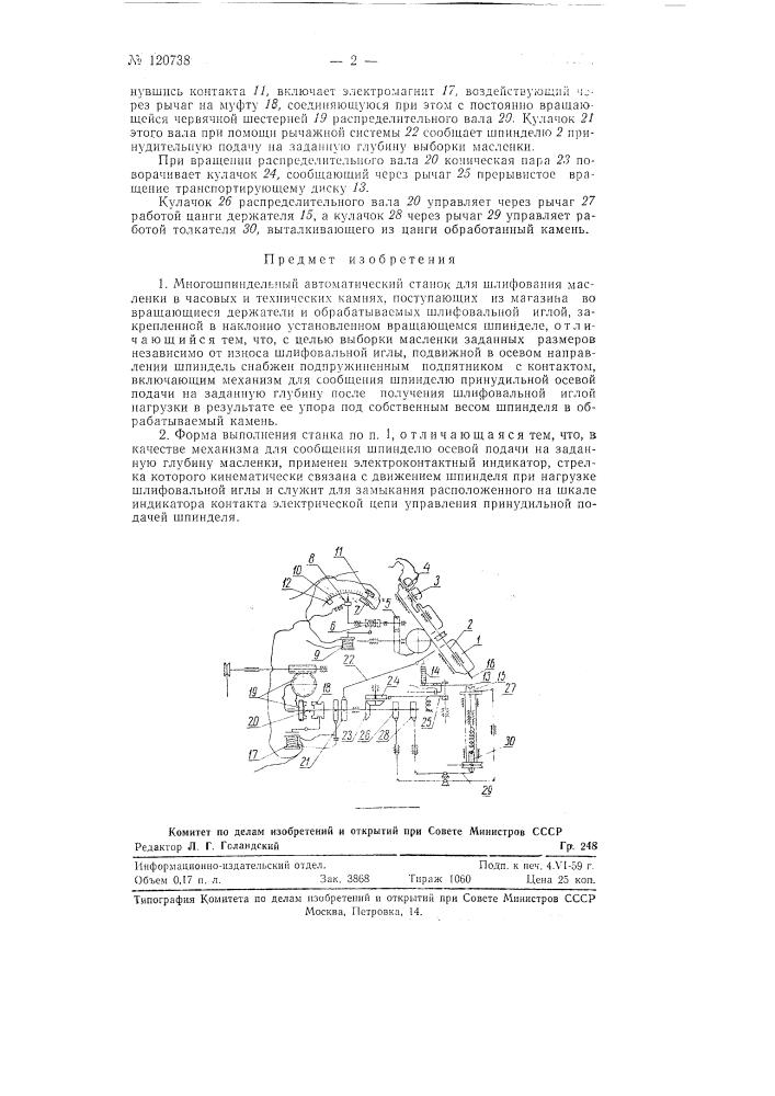 Многошпиндельный автоматический станок для шлифования масленки в часовых и технических камнях (патент 120738)
