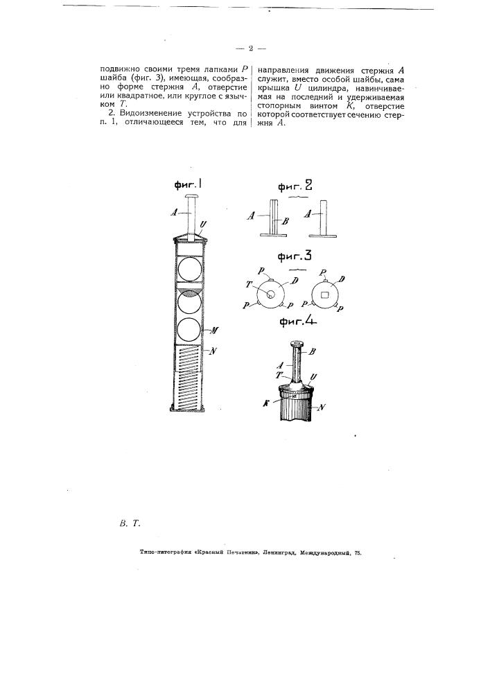 Клапанное устройство для медных духовых инструментов (патент 5214)