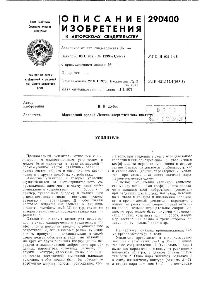 Патент ссср  290400 (патент 290400)