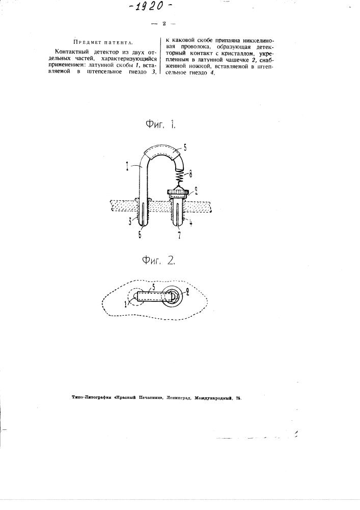 Контактный детектор (патент 1920)