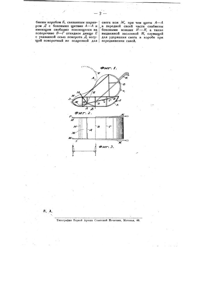 Сани для загребания снега (патент 8667)