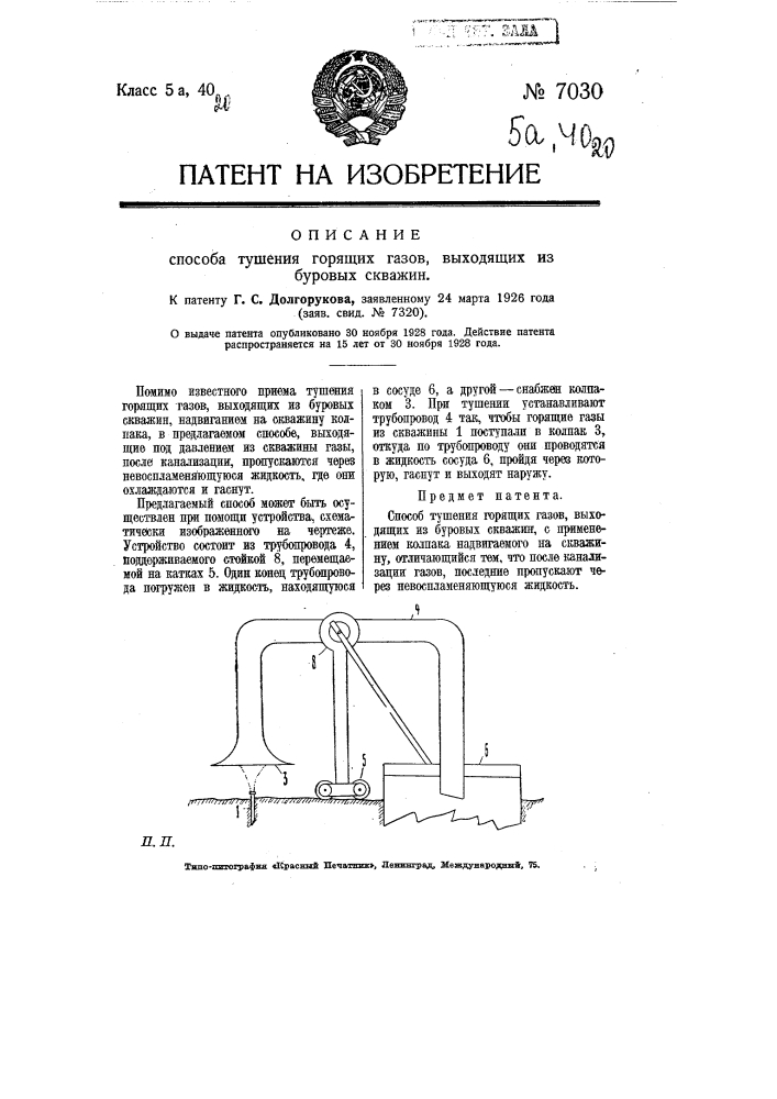 Способ тушения горящих газов, выходящих из буровых скважин (патент 7030)