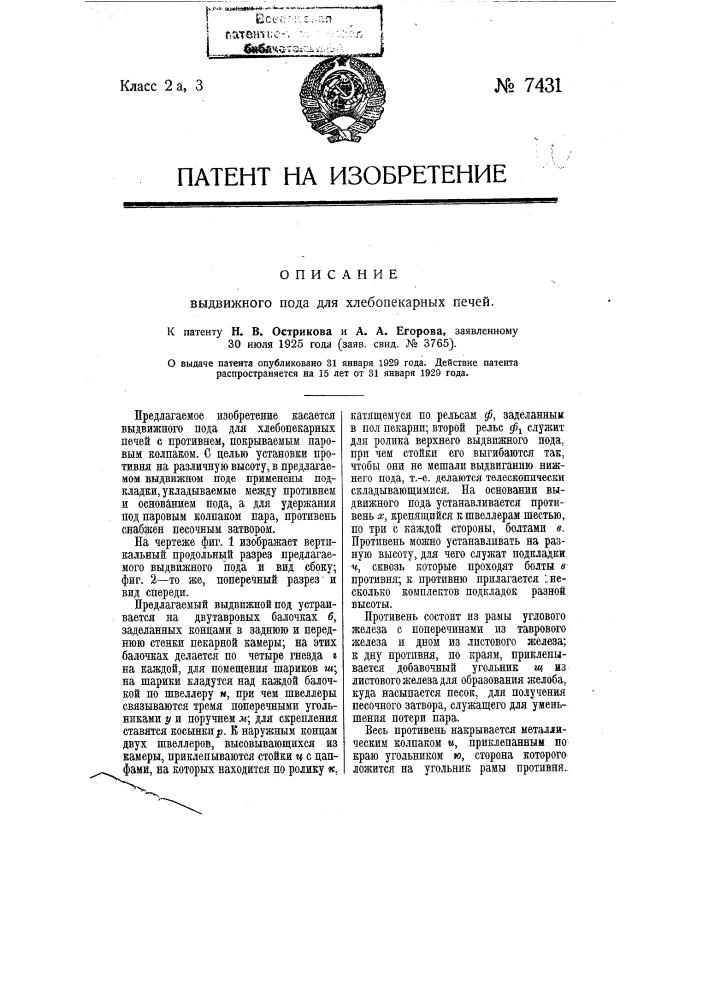 Выдвижной под для хлебопекарных печей (патент 7431)
