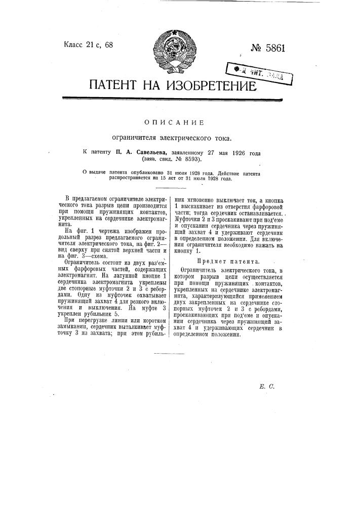 Ограничитель электрического тока (патент 5861)