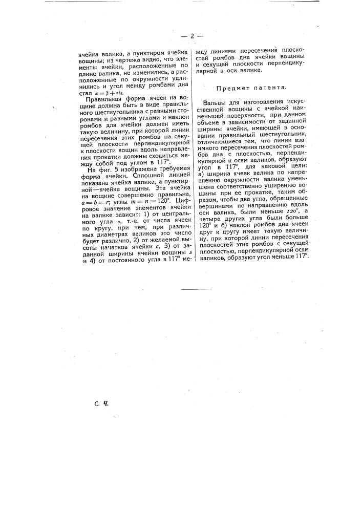 Вальцы для изготовления искусственной вощины (патент 8341)
