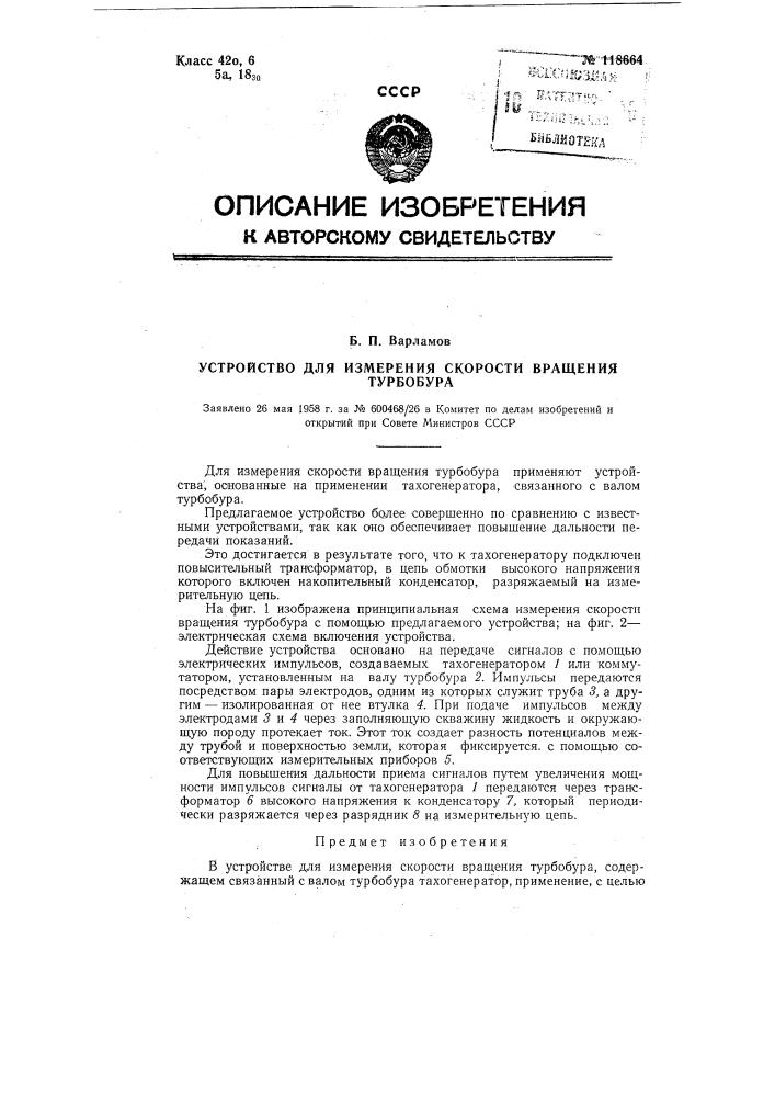 Устройство для измерения скорости вращения турбобура (патент 118664)