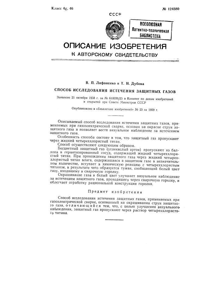 Способ исследования истечения защитных газов, применяемых при газоэлектрической сварке (патент 124380)