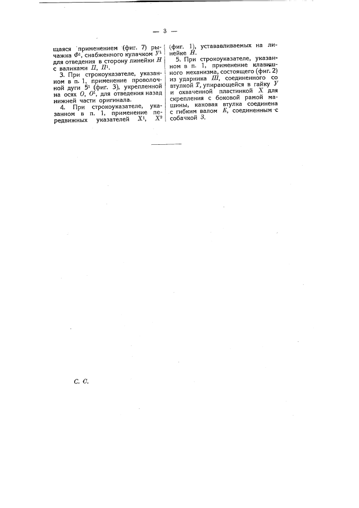 Строкоуказатель для пишущих машин (патент 8014)
