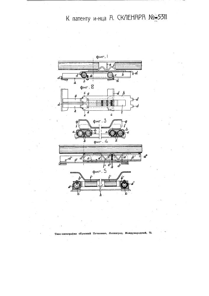 Сотрясательный транспортер (патент 5311)