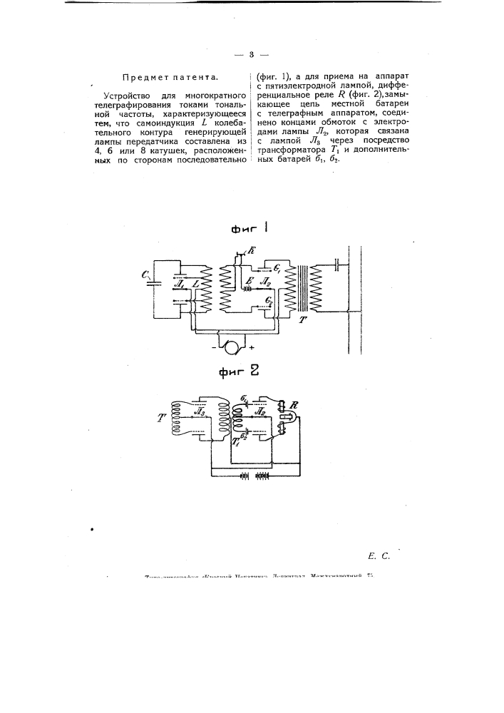 Устройство для многократного телеграфирования токами тональной частоты (патент 4145)