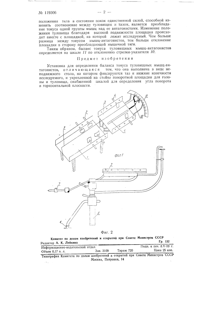 Установка для определения баланса тонуса туловищных мышц- антагонистов (патент 119306)