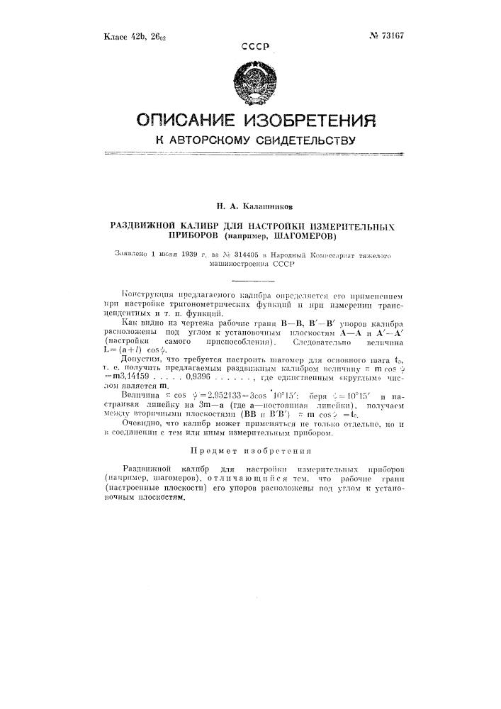 Раздвижной калибр для настройки измерительных приборов (например, шагомеров) (патент 73167)