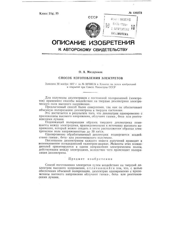 Способ изготовления электретов (патент 120273)