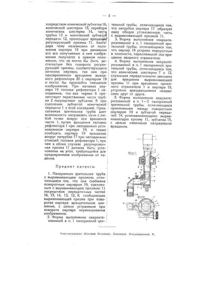 Панорамная зрительная труба (патент 4758)