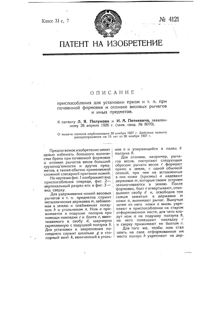 Приспособление для установки призм и т.п. при почвенной формовке и отливке весовых рычагов и иных предметов (патент 4121)