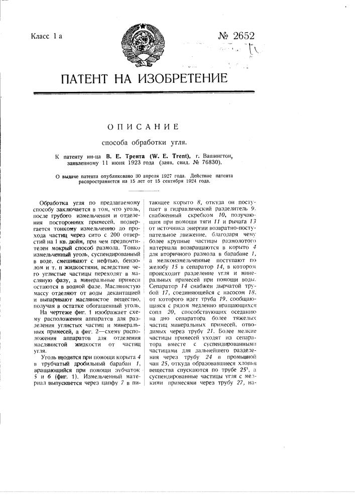 Способ обработки угля (патент 2652)
