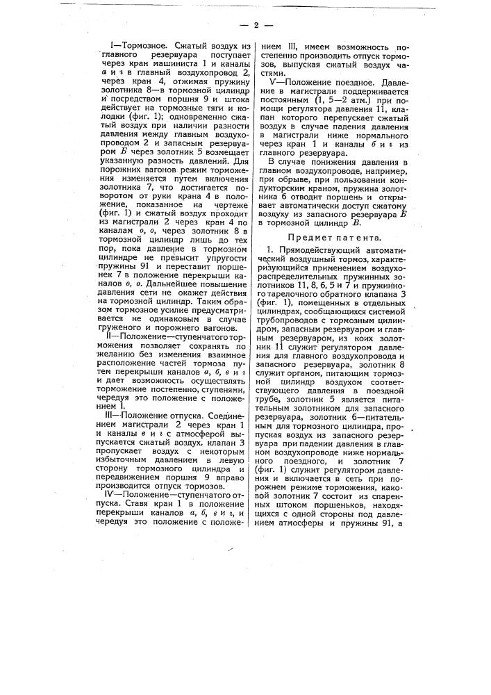 Прямодействующий автоматический воздушный тормоз (патент 8011)