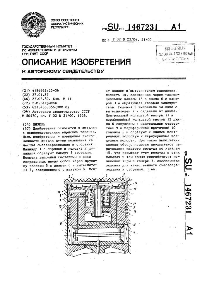 Дизель (патент 1467231)