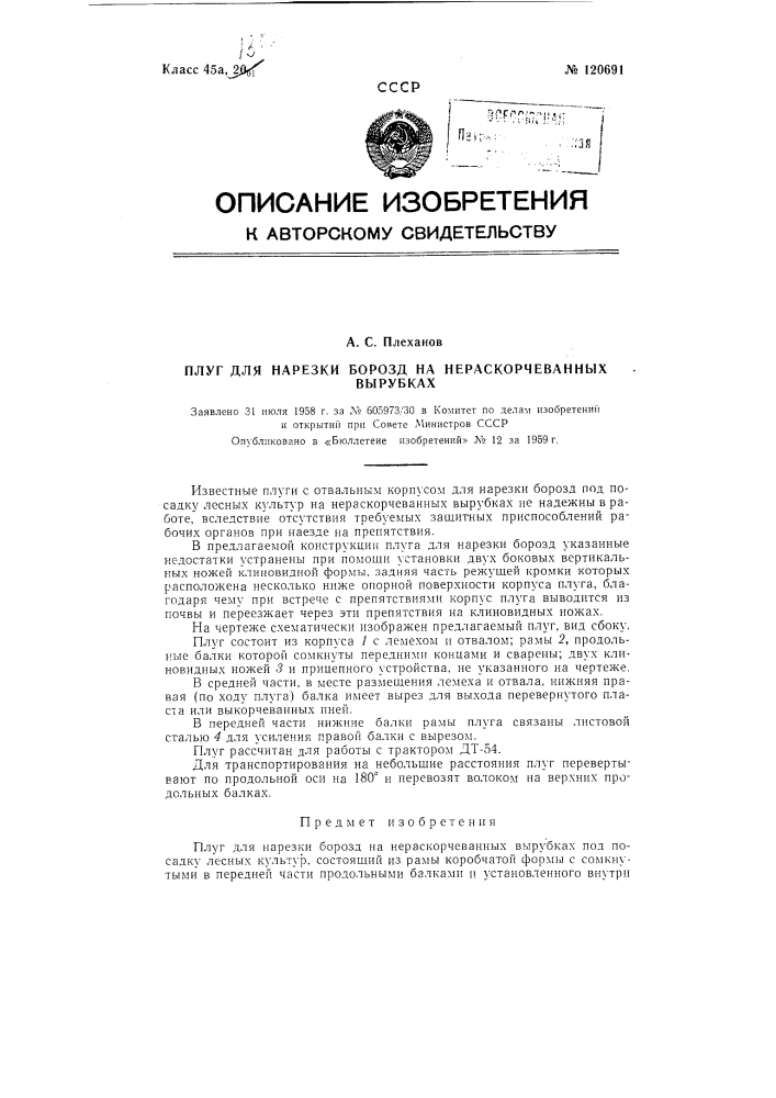 Плуг для нарезки борозд на нераскорчеванных вырубках (патент 120691)