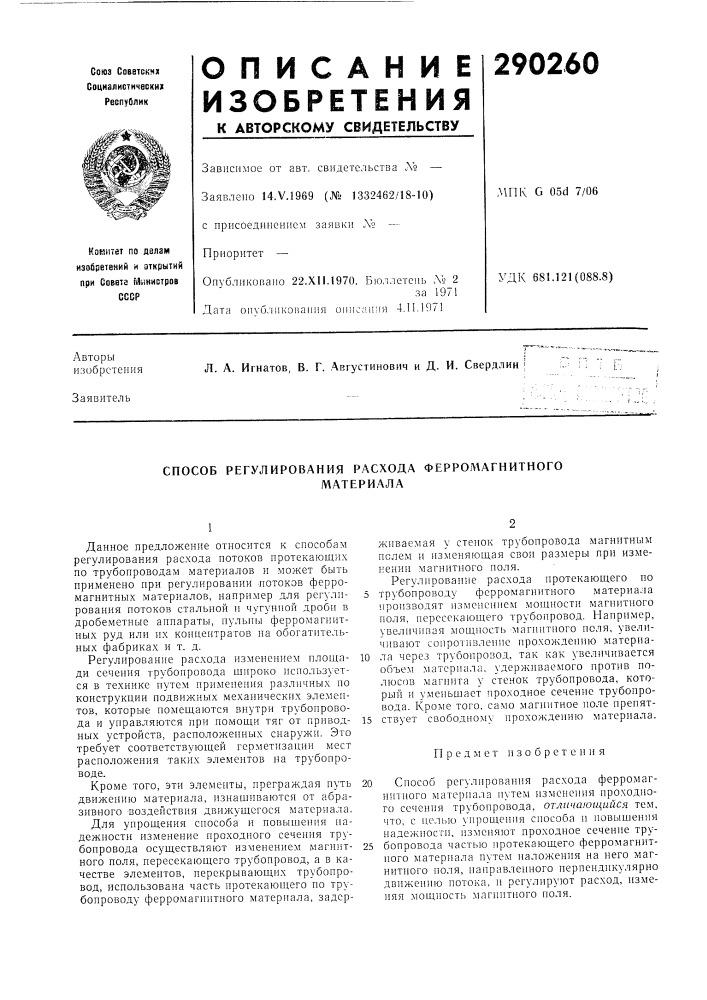 Способ регулирования расхода ферромагнитногоматериала (патент 290260)