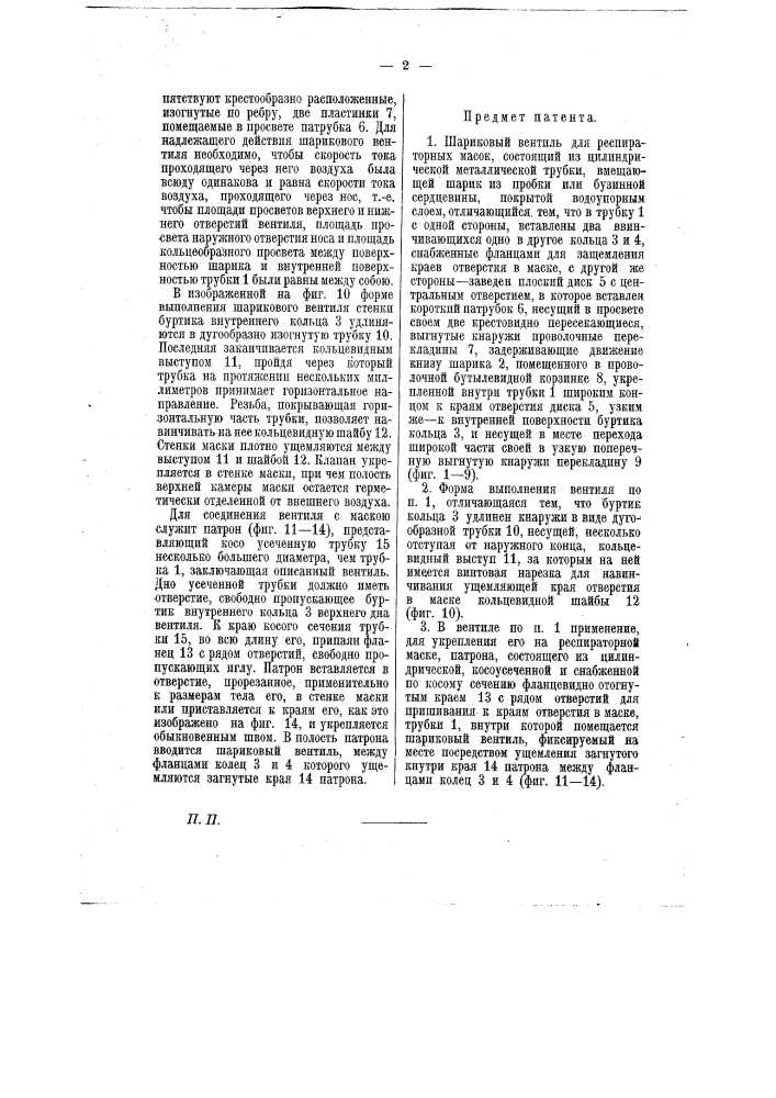 Шариковый вентиль для респираторных масок (патент 6750)