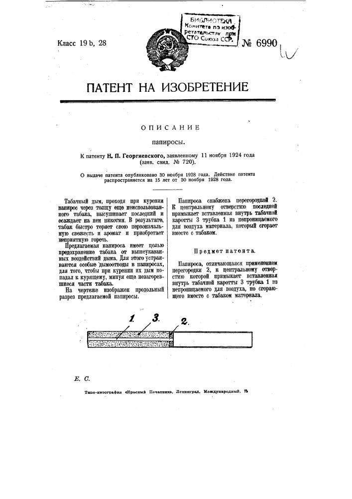 Папироса (патент 6990)