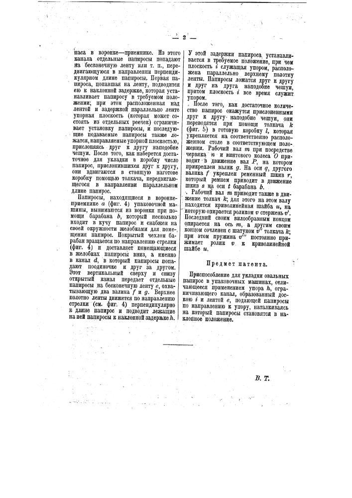 Приспособление для укладки овальных папирос (патент 5832)