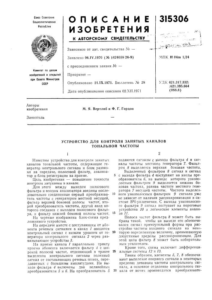 Устройство для контроля занятых каналов тональной частоты (патент 315306)