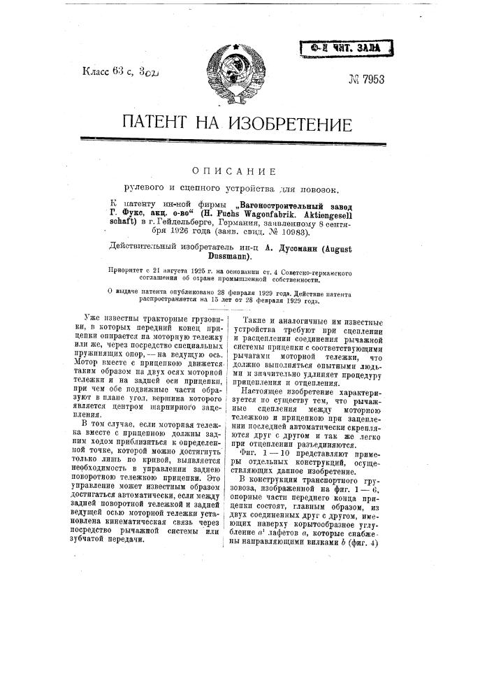 Рулевое и сцепное устройство для повозок (патент 7953)