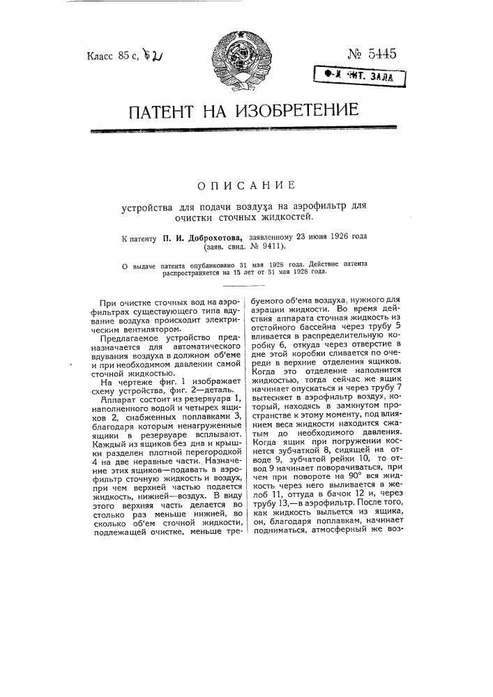 Устройство для подачи воздуха на аэрофильтр для очистки сточных жидкостей (патент 5445)