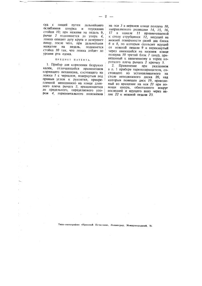 Прибор для кормления безруких калек (патент 1848)