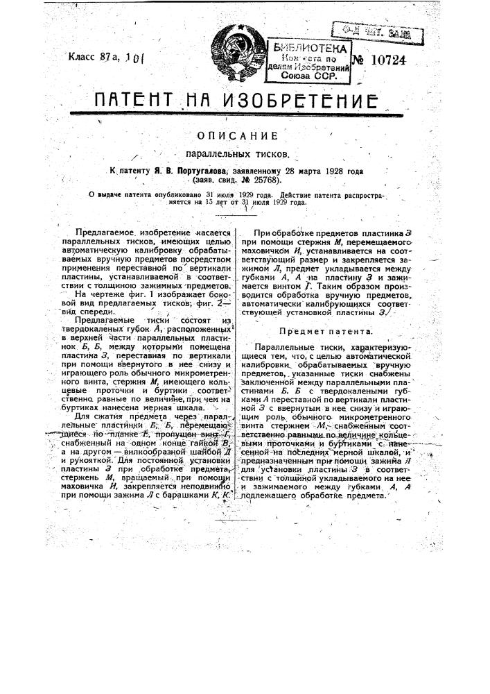 Параллельные тиски (патент 10724)