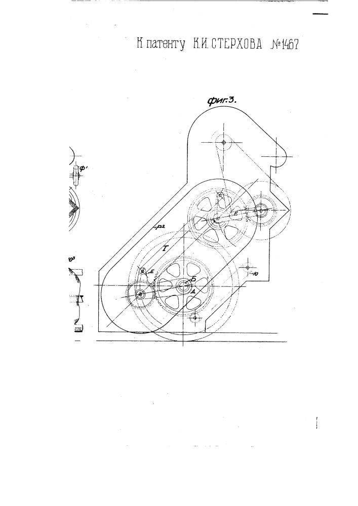 Машина для очистки улиц (патент 1467)
