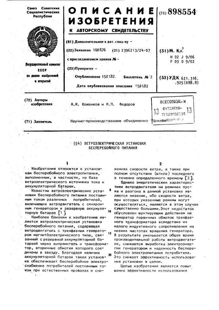 Ветроэлектрическая установка бесперебойного питания (патент 898554)