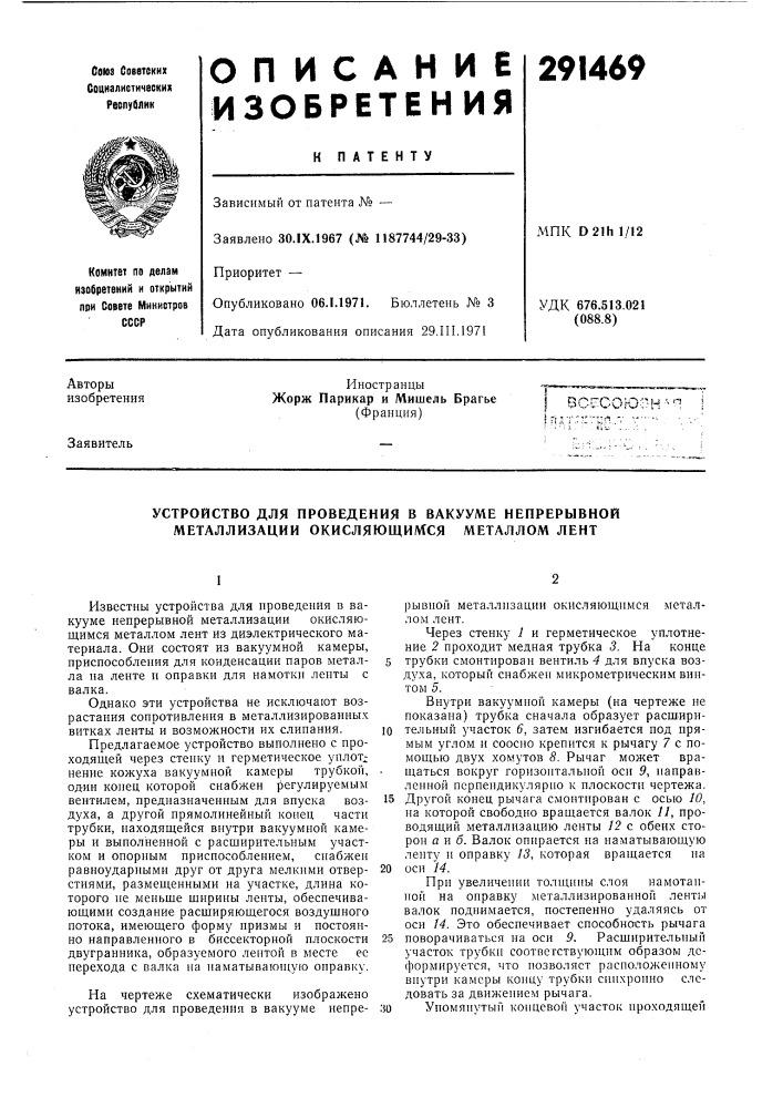 Устройство для проведения в вакууме непрерывной металлизации окисляющимся металлом лент (патент 291469)