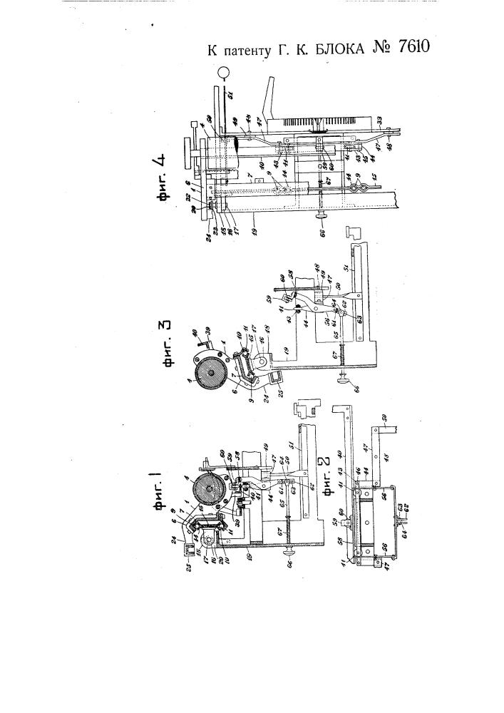 Пишущая машина с откидной съемной и заменяемой кареткой (патент 7610)