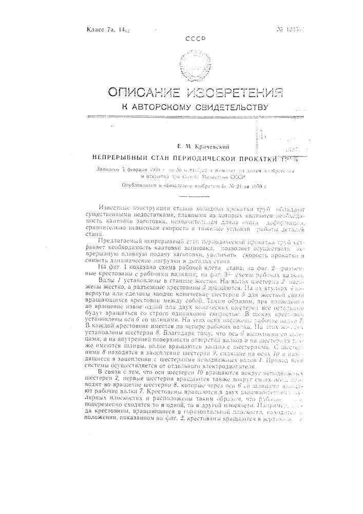 Непрерывный стан периодической прокатки труб (патент 123514)