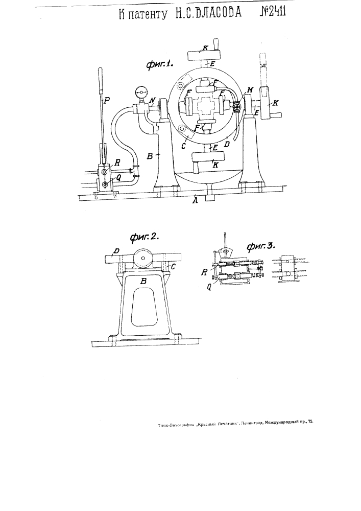Гидравлический пресс для испытания арматуры (патент 2411)