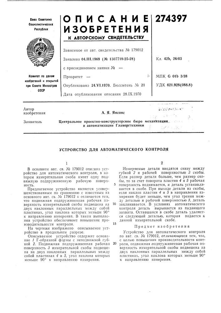 Патент ссср  274397 (патент 274397)