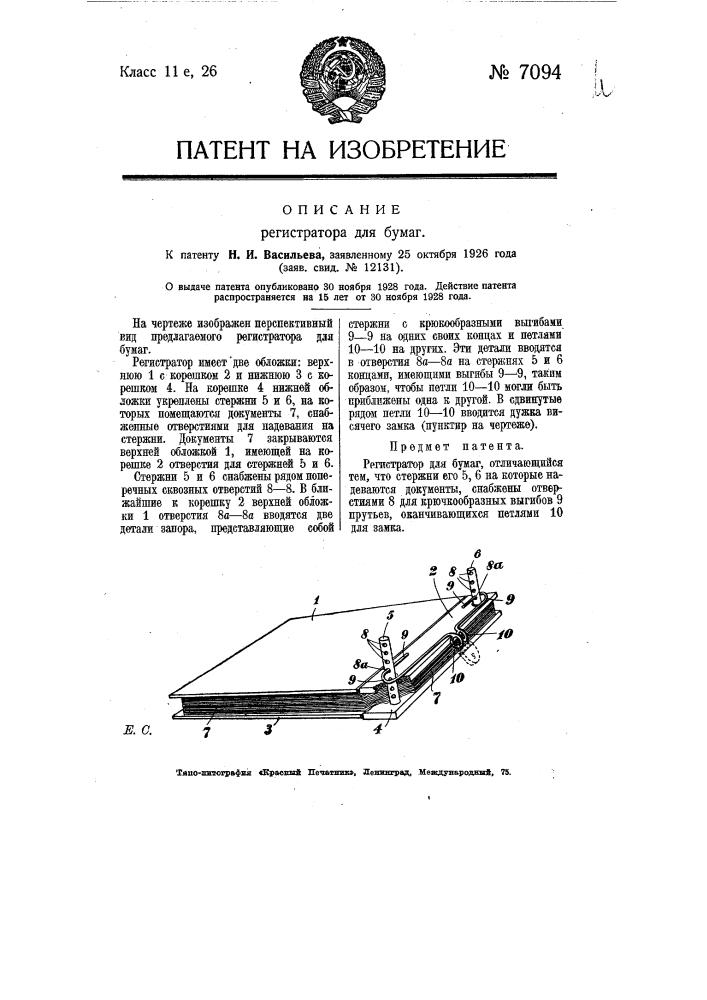 Регистратор для бумаг (патент 7094)