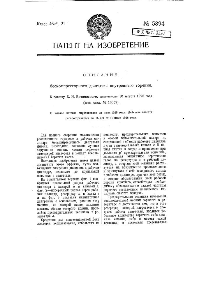 Бес компрессорный двигатель внутреннего горения (патент 5894)
