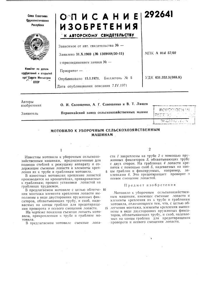 Патгг-.-. .;, - ;мотовило к (патент 292641)