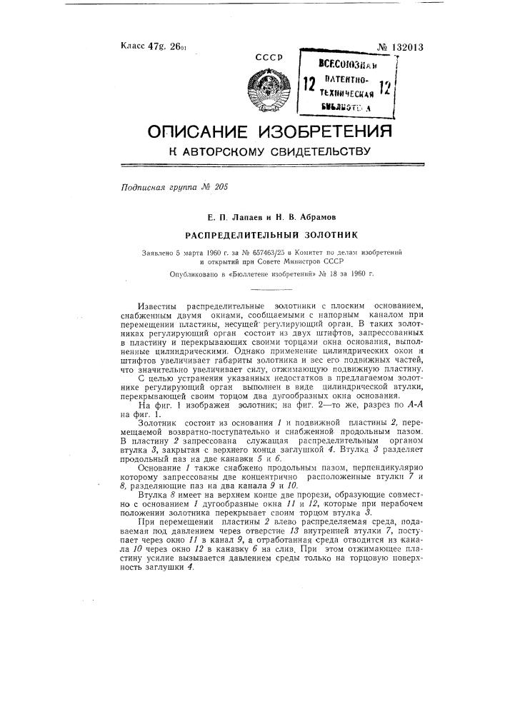 Распределительный золотник (патент 132013)