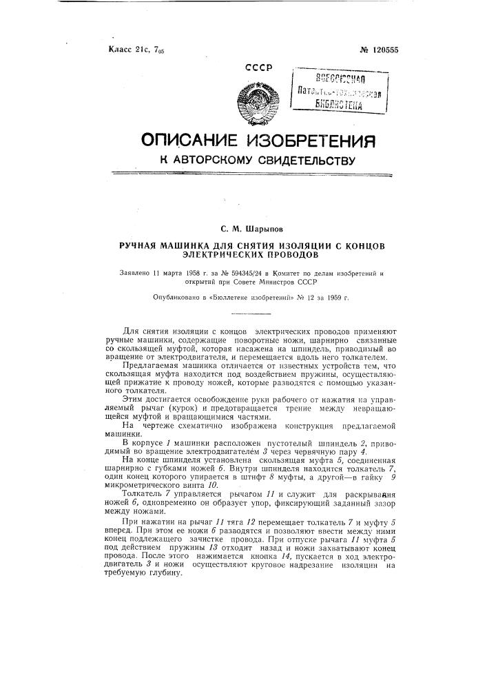 Ручная машина для снятия изоляции с концов электрических проводов (патент 120555)
